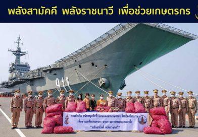 กองทัพเรือ โดยกองเรือยุทธการ จัดกิจกรรมสนับสนุนจัดซื้อหอมแดงจากเกษตรกรจังหวัดศรีสะเกษ