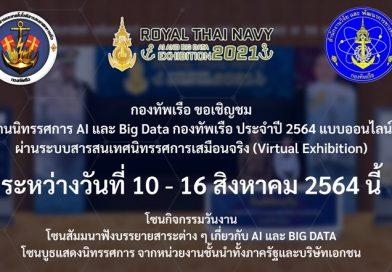 กองทัพเรือ ขอเชิญชมงานนิทรรศการ AI และ Big Data กองทัพเรือ ประจำปี 2564 แบบออนไลน์